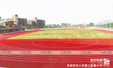 Affiliated High School of South China Normal University
